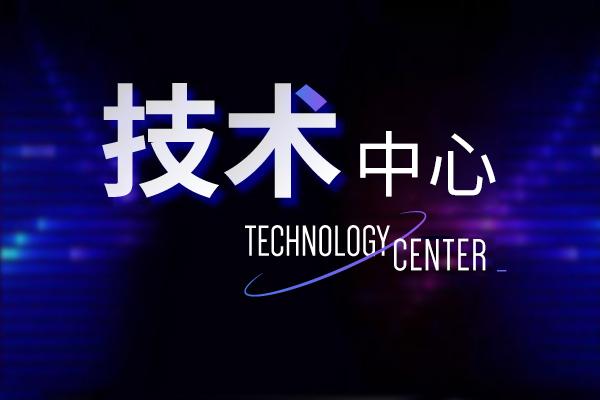 技术中心-国际金属加工网手机版