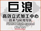 巨浪FZ15W high speed高效立式加工中心技术与应用专区