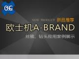 欧士机A-BRAND 丝锥、钻头技术应用及案例专题