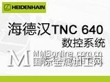 海德汉TNC640 数控系统技术与应用专区