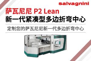 萨瓦尼尼P2lean新一代多边折弯中心技术与应用专区