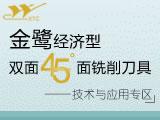 金鹭经济型双面45°面铣削刀具技术与应用专区