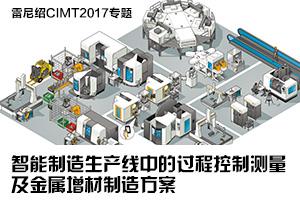 雷尼绍CIMT2017专题:智能制造生产线中的过程控制测量及金属增材制造方案