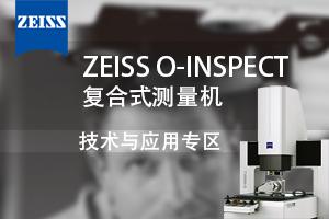蔡司O-INSPECT复合测量机技术与应用专题