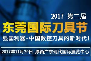 2017第二届东莞国际刀具节
