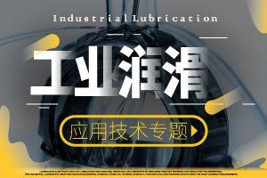 工业润滑应用技术专题