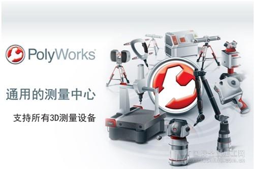 培训   第15期 PolyWorks 软件教室型培训报名通知